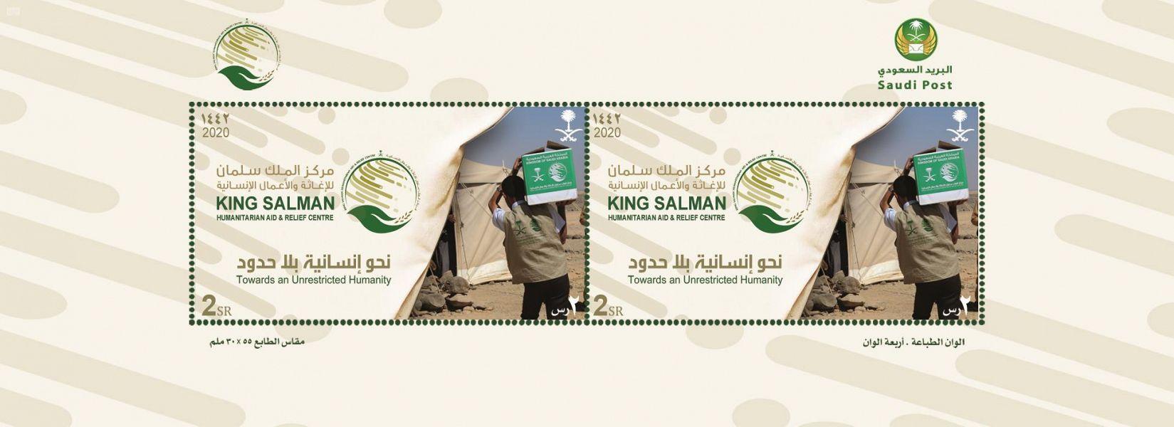 مؤسسة البريد تصدر طابعاً تذكارياً لمركز الملك سلمان للإغاثة الإنسانية