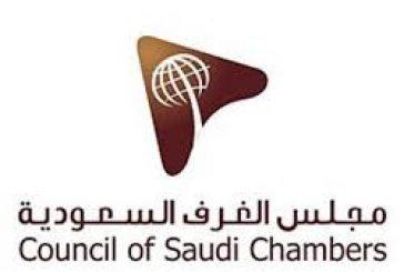 اللجنة الوطنية للقطاع المالي والتأمين بمجلس الغرف السعودية تُعلن نتائج انتخاباتها