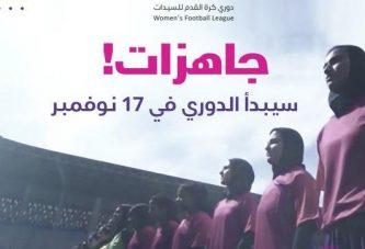 اليوم انطلاق أول دوري كرة قدم نسائي