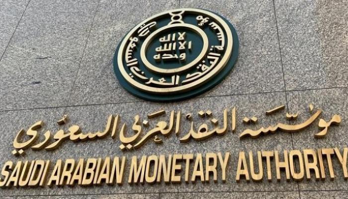 """""""النقد"""" تعلن إيقاع عقوبات على 30 مؤسسة مالية نتيجة مخالفتها لمبادئ التمويل المسؤول للأفراد"""