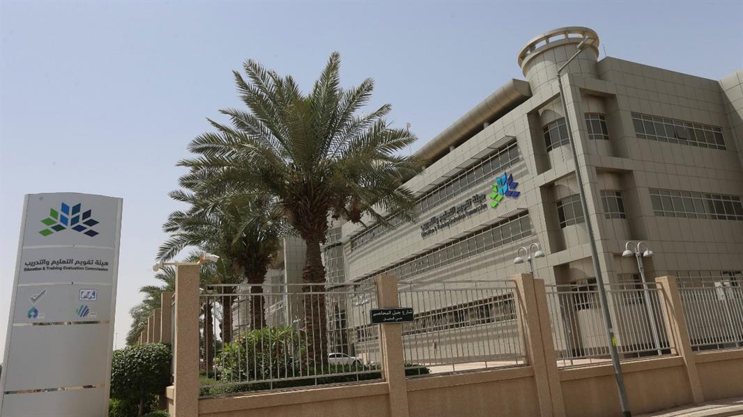 """""""تقويم التعليم"""" تعلن الإطلاق التجريبي لمشروع التصنيف السعودي لمؤسسات التعليم العالي المحلية"""