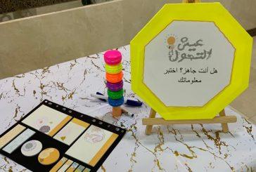 مستشفى شرق جدة يطلق مبادرة عيش التحول