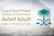 النيابة العامة توضح خطوات إحالة الدعوى إلى المحكمة المختصة