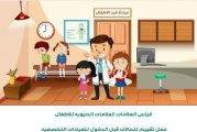 بدء العمل في عيادة الفرز للأطفال في  مستشفى الملك عبدالعزيز في جدة
