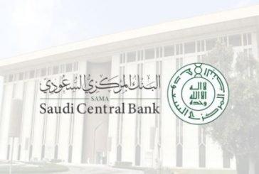 أمر ملكي: إعفاء محافظ البنك المركزي أحمد الخليفي من منصبه وتعيين فهد المبارك بدلا عنه