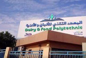 فتح باب القبول في المعهد التقني للألبان والأغذية بالخرج براتب يصل لـ7500 ريال
