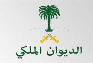 الديوان الملكي: وفاة والدة سمو الأمير عبدالعزيز بن خالد بن سعد بن عبدالعزيز آل سعود