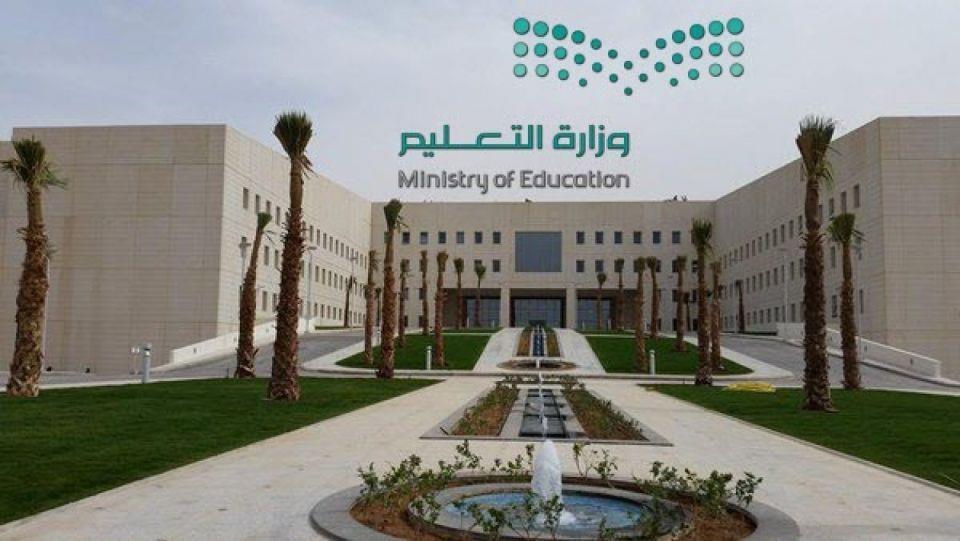 """وزارة التعليم تتيح """"حساب المعلمة"""" في تطبيق الروضة الافتراضية 11/07/1442"""
