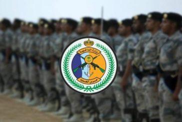 حرس الحدود يعلن نتائج القبول النهائي لطالبي الالتحاق بالخدمة العسكرية على رتبة جندي رجال