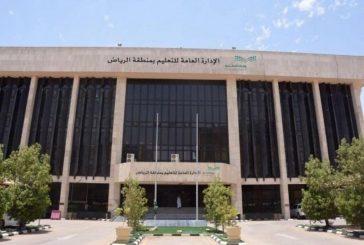 تعليم الرياض يؤكد عدم استخدام تطبيقات التواصل الاجتماعي في تبادل أي بيانات أو وثائق رسمية