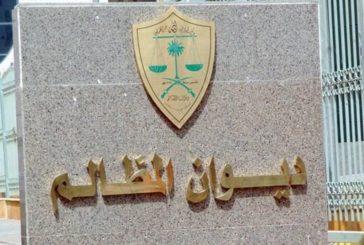 ديوان المظالم يوافق على تسمية رؤساء المحاكم ومساعديهم ومباشرة المحكمة الإدارية في الأحساء لأعمالها