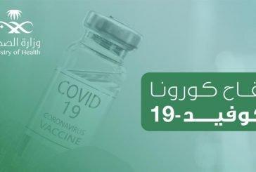 مدينة الملك عبدالله الطبية تدشن مركز التطعيم الخاص بلقاح كورونا