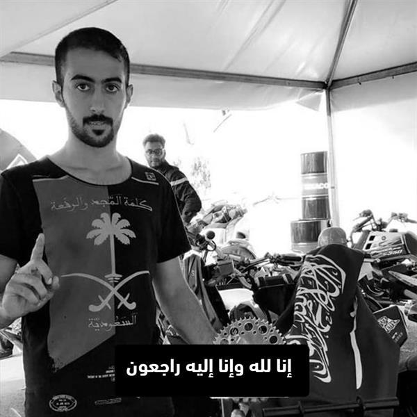 """وفاة الدراج السعودي رياض الشمري إثر حادِث تعرض له في رالي """"الشرقية تويوتا"""""""