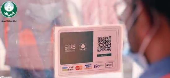 """أمانة الرياض تبدأ تركيب رمز الاستجابة السريعة """"QR Code"""" على مداخل المنشآت التجارية"""