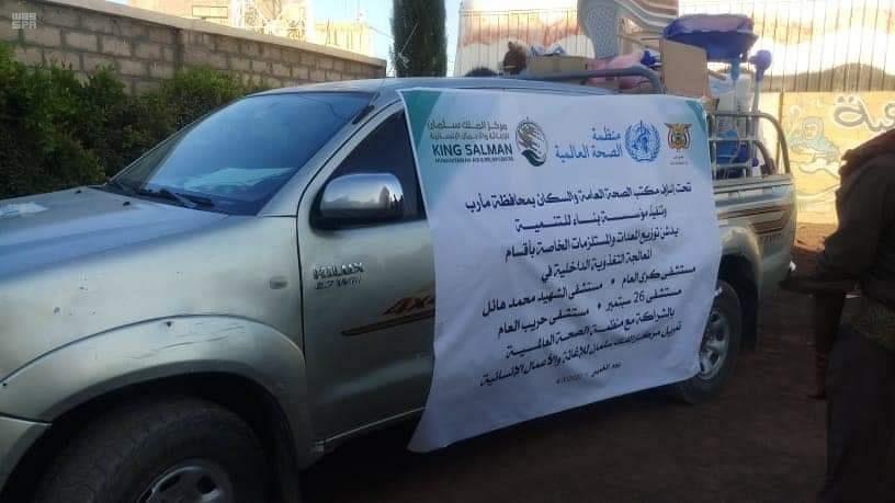 مركز الملك سلمان للإغاثة يدشن توزيع معدات ومستلزمات طبية لأقسام المعالجة التغذوية الداخلية في أربعة مستشفيات بمأرب