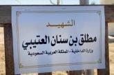 مراسم دفن رفات ضحايا حرب الخليج الـ9 ومن ضمنهم الضابط السعودي
