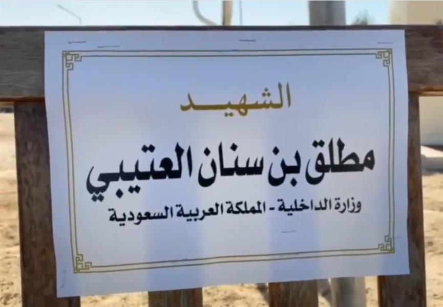 """مراسم دفن رفات ضحايا حرب الخليج الـ9 ومن ضمنهم الضابط السعودي """"مطلق العتيبي"""""""
