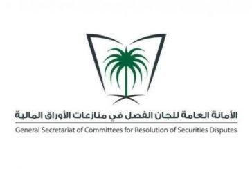 تمديد فترة قبول طلبات الانضمام للدعوى المقامة ضد عدد من مسؤولي