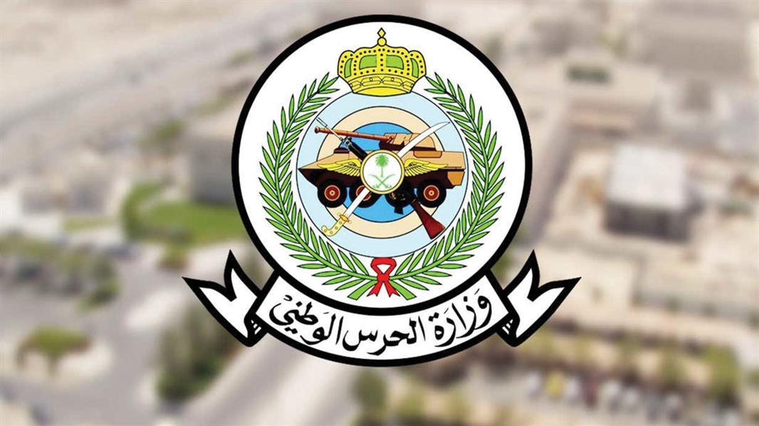 وزارة الحرس الوطني تفتح باب التقدم لعدد من الوظائف