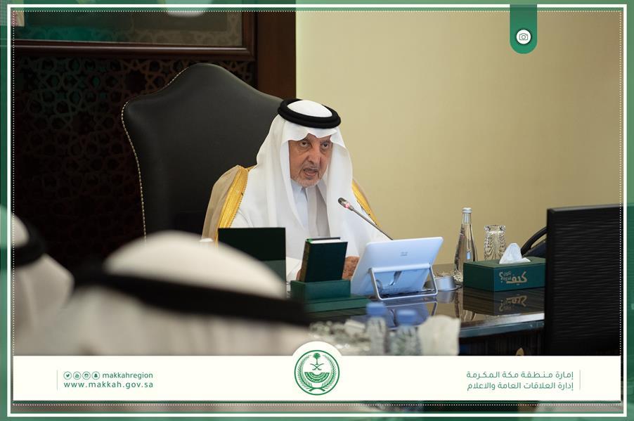 أمير مكة يرأس لجنة الحج المركزية ويستعرض الخطط لموسم رمضان وهذه أبرزها