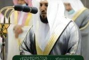 تلاوة نديّة من صلاة التراويح في المسجد الحرام للشيخ ماهر المعيقلي