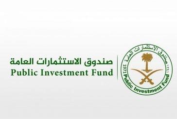صندوق الاستثمارات العامة يطلق مشروع