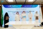 توقيع اتفاقية تعاون بين جامعة القصيم وجمعية