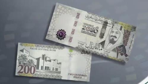 مدير العملة بالبنك المركزي يكشف العلامات الأمنية لفئة الـ 200 ريال الجديدة