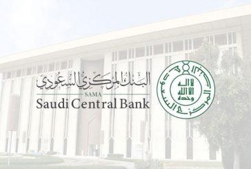 البنك المركزي يصدر تقرير سوق التأمين بالمملكة لعام 2020