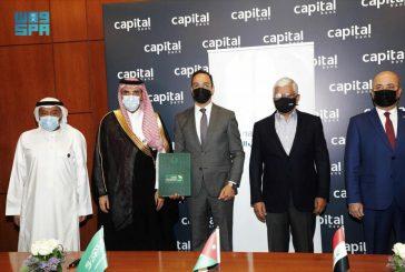 الصندوق السعودي للتنمية يوقع اتفاقية مع المصرف الأهلي العراقي بقيمة 10 ملايين دولار