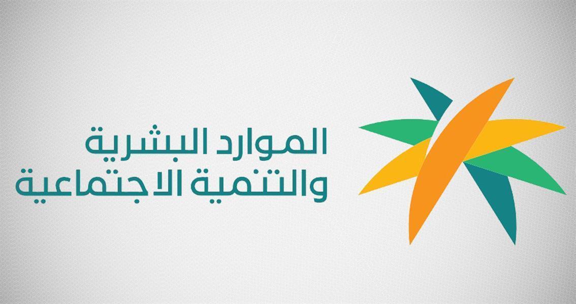 وزارة الموارد البشرية تعلن فتح باب القبول والتسجيل لبرنامج (الأمن الصحي)