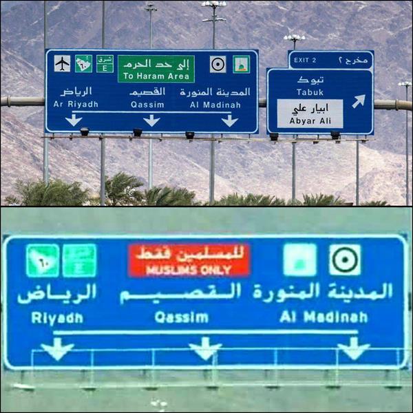 """استبدال عبارة """"للمسلمين فقط"""" بـ""""إلى حد الحرم"""" في لوحات الطرق بالمدينة المنورة"""