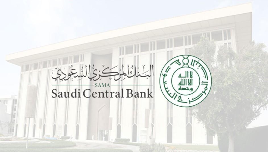"""""""البنك المركزي"""" يرفع للجهات العليا طلب الترخيص لبنكين رقميين محليين لمزاولة الأعمال المصرفية في المملكة"""
