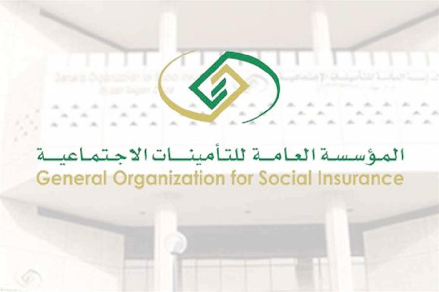 """""""التأمينات الاجتماعية"""" تدعو حديثي التخرج للانضمام إلى """"برنامج النخبة"""" وهذه الشروط والتخصصات"""