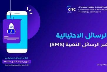 هيئة الاتصالات تدعو للإبلاغ عن الرسائل الاحتيالية بإعادة إرسالها للرقم المجاني (330330)