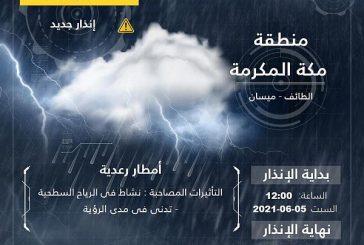 المركز الوطني للأرصاد ينبّه بهطول أمطار رعدية على محافظتي الطائف وميسان