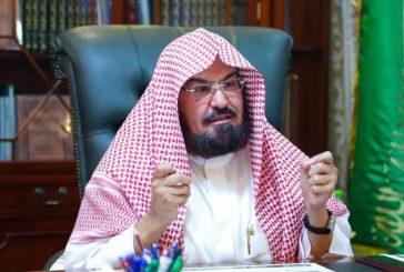 السديس: الإبلاغ عن المخالفين لنظام الإقامة والمهربين والإرهابين واجب ديني ووطني