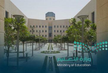 التعليم: تأجيل الإعلان عن نتائج إجراءات النقل الخارجي إلى وقت لاحق