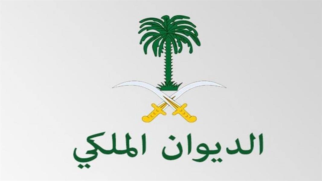 الديوان الملكي: وفاة والدة الأمير مصعب بن سعود بن عبدالعزيز