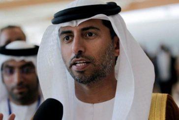 وزير الطاقة الإماراتي يؤكد التزام الإمارات بأوبك+ ويشكر المملكة على دورها في الوصول لاتفاق