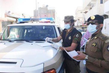 شرطة نجران توقف 10 أشخاص خالفوا تعليمات العزل والحجر الصحي