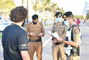 شرطة الشرقية: ضبط 238 شخصاً خالفوا تعليمات العزل والحجر الصحي بعد ثبوت إصابتهم بكورونا