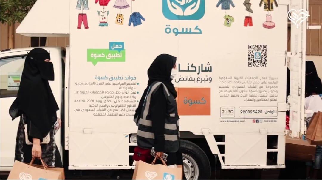 """""""أحياها"""" و""""كسوة"""" تسعدان 500 أسرة متعففة في العيد"""