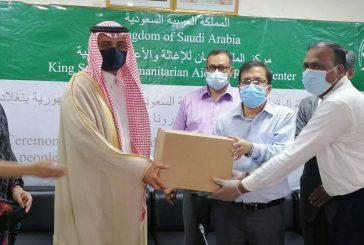 المملكة تسلم بنغلاديش مساعدات طبية لمكافحة فيروس كورونا