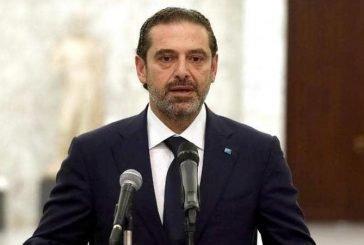 الحريري يعتذر عن عدم تشكيل الحكومة ويدعو:
