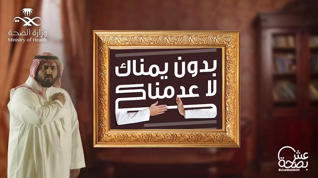 """""""الصحة"""" تحذر من إغفال الإجراءات الاحترازية في العيد """"سلامك من بعيد أو دق له تحية"""""""