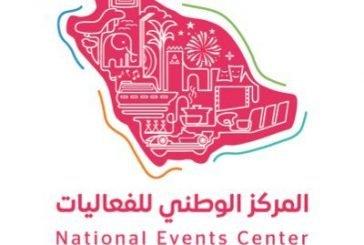 المركز الوطني للفعاليات يشرك الأفراد في العمل المؤقت عبر شركات إدارة الحشود