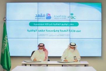 وزير الصحة يوقع اتفاقية لتعزيز ثقافة استخدام مقاعد حديثي الولادة في المركبات