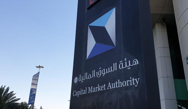 إحالة عدد من المشتبه بهم لمخالفة نظام السوق المالية إلى النيابة العامة