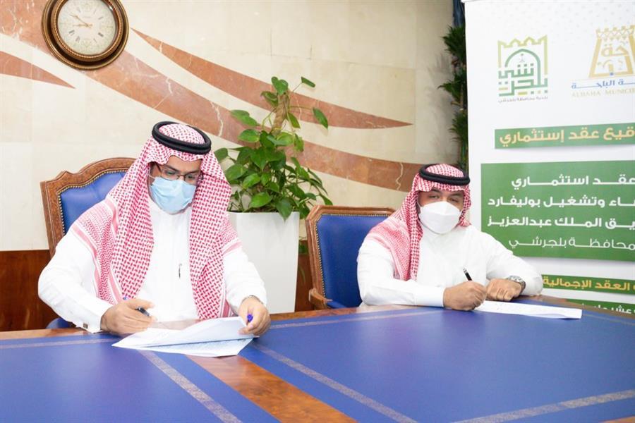 أمين الباحة يوقع عقدًا استثمارياً لإنشاء وتشغيل بوليفارد بمحافظة بلجرشي
